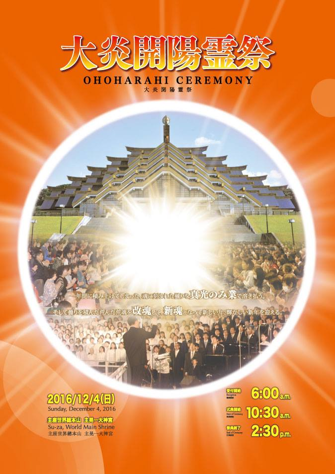 OHOHARAHI CEREMONY Poster